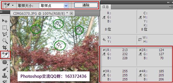 ps颜色取样器工具的功能 作用和使用方法