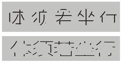 创意字体设计思路三:减法运用