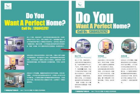 房地产DM设计
