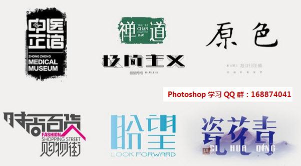 【ps教程:创意字体设计在线培训】价格图片