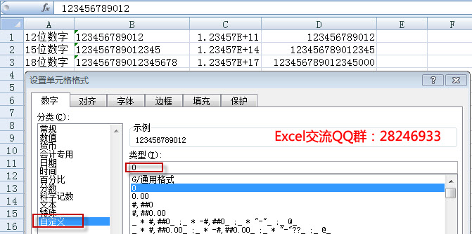 excel 18位数字