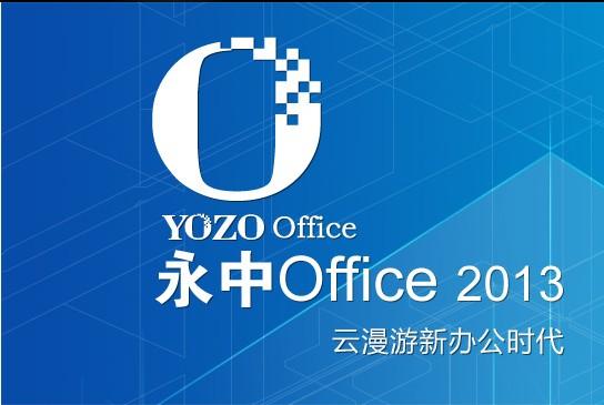 永中office办公软件介绍