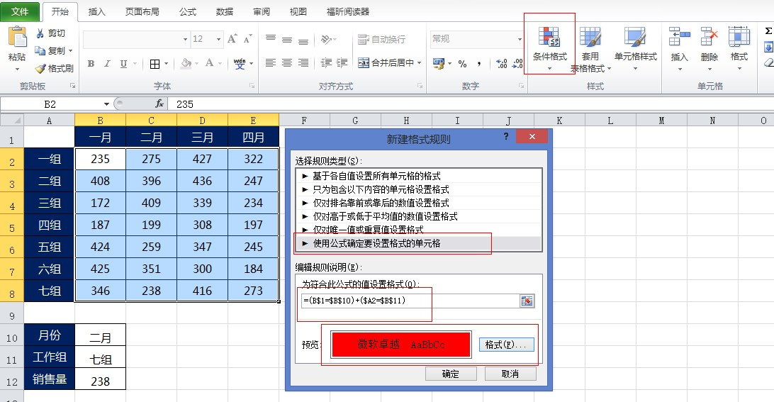 <span class=keyword><a href=http://www.ittribalwo.com/article/list_1.html target=_blank>excel教程<a></span>高亮显示为红色