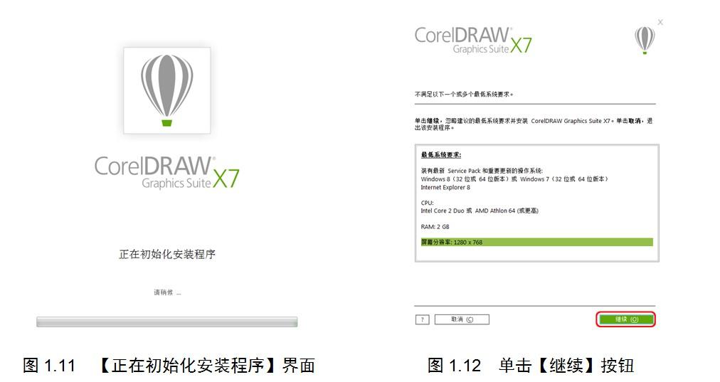 coreldraw教程三:cdrx7安装教程:cdrx7怎么安装和cdr
