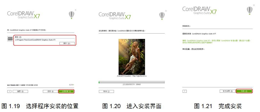 (1) 在【控制面板】中选择【程序】|【程序和功能】,在弹出的窗口中选择CorelDRAW Graphics Suite X7 (64-Bit),用鼠标右键单击,在弹出的快捷菜单中选择【卸载/更改】命令,如图1.22所示。