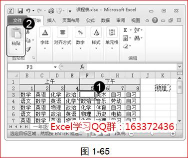 方法,即可完成复制单元格的操作,结果如图1-66所示.-excel基础